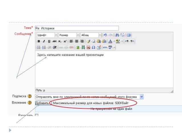 как загрузить файл на форум