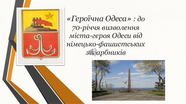 «Героїчна Одеса» : до 70-річчя визволення міста-героя Одеси від німецько-фашистських загарбників