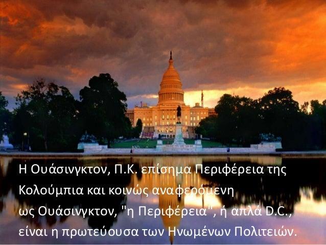 αμερικη Slide 3