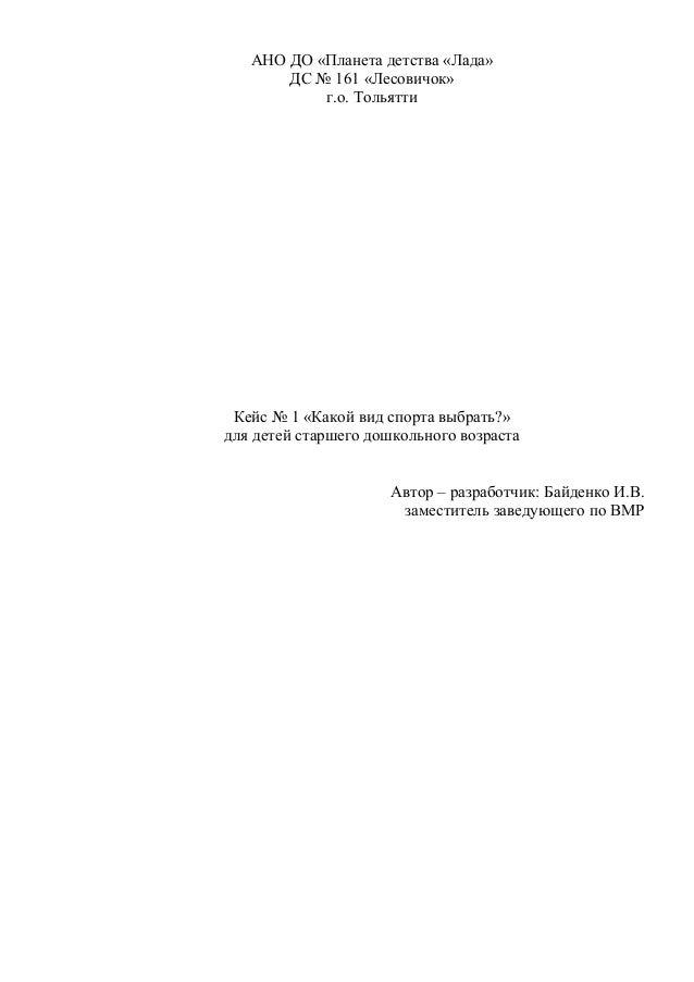 АНО ДО «Планета детства «Лада» ДС № 161 «Лесовичок» г.о. Тольятти Кейс № 1 «Какой вид спорта выбрать?» для детей старшего ...