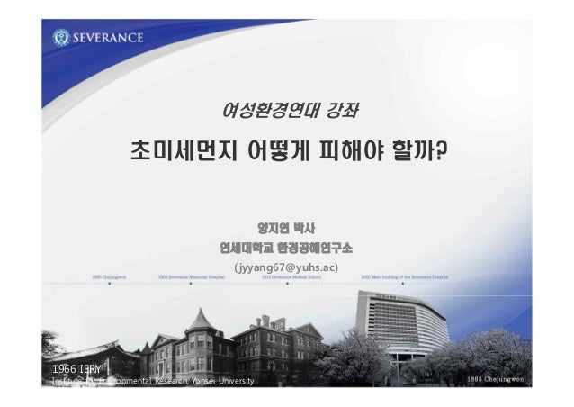 1966 IERY Institute for Environmental Research, Yonsei University 여성환경연대 강좌 초미세먼지 어떻게 피해야 할까? 양지연 박사 연세대학교 환경공해연구소 (jyyang...