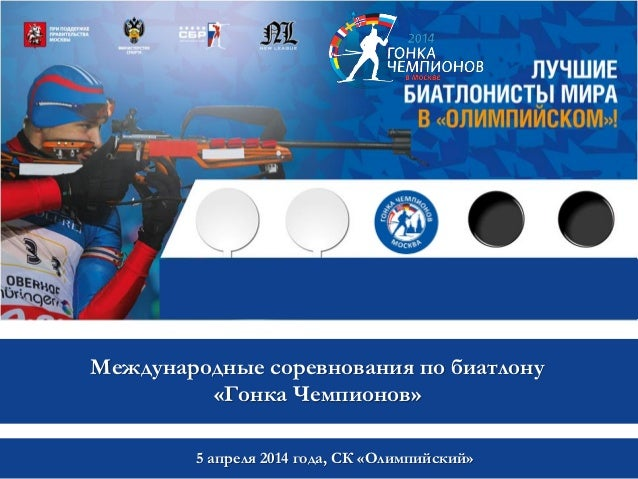 Международные соревнования по биатлону «Гонка Чемпионов» 5 апреля 2014 года, СК «Олимпийский»