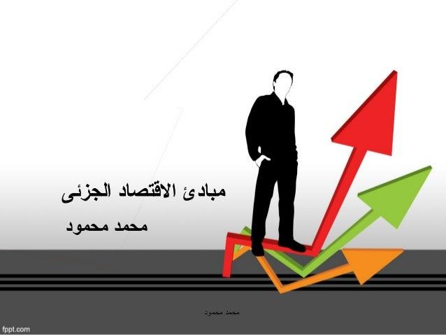 الجزئى التقتصاد مبادئ محمود محمد محمود محمد