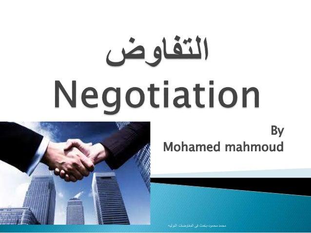 By Mohamed mahmoud محمود محمد-الدوليه المفاوضات فى باحث