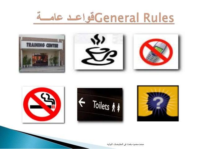 محاضره عن مهارات التفاوض  Slide 2