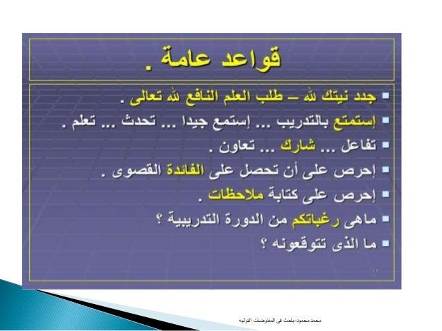 محاضره عن مهارات التفاوض  Slide 3