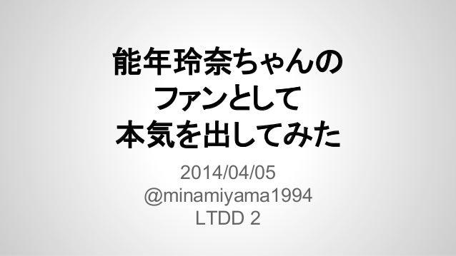能年玲奈ちゃんの ファンとして 本気を出してみた 2014/04/05 @minamiyama1994 LTDD 2