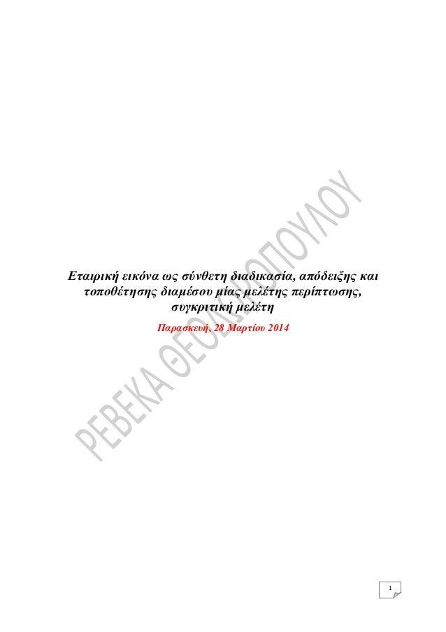 1 Εταιρική εικόνα ως σύνθετη διαδικασία, απόδειξης και τοποθέτησης διαμέσου μίας μελέτης περίπτωσης, συγκριτική μελέτη Παρ...