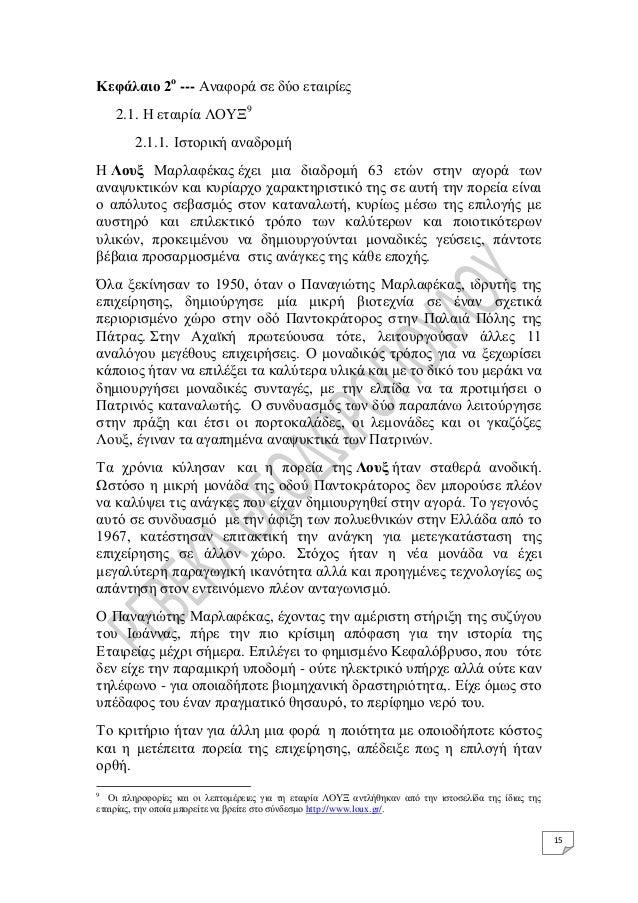 15 Κεφάλαιο 2ο --- Αναφορά σε δύο εταιρίες 2.1. Η εταιρία ΛΟΥΞ9 2.1.1. Ιστορική αναδρομή Η Λουξ Μαρλαφέκας έχει μια διαδρο...