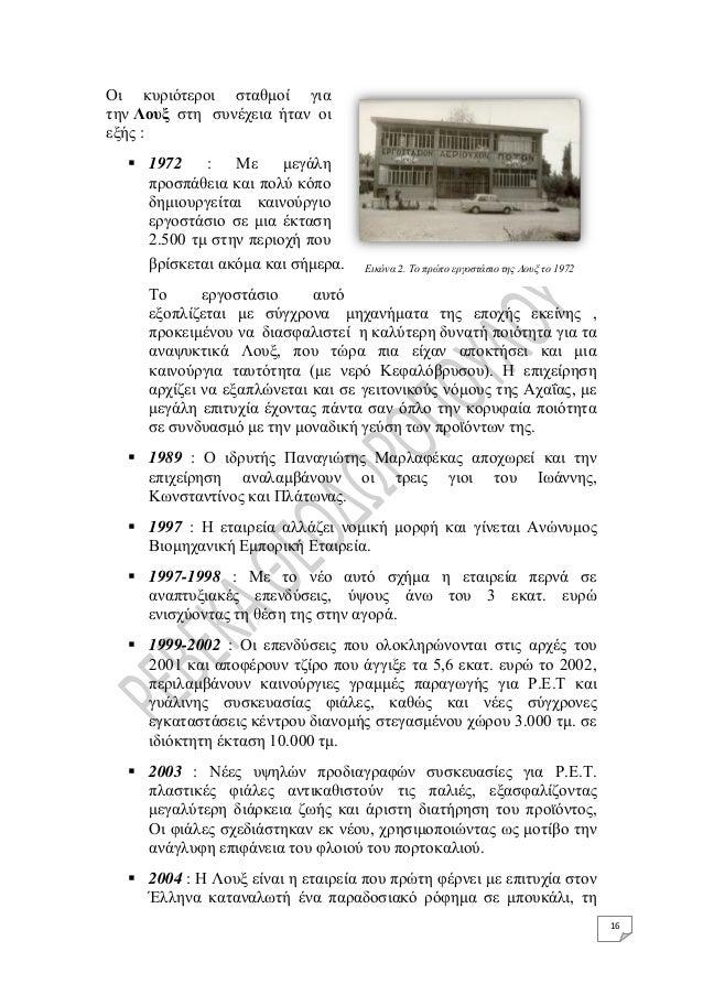 16 Οι κυριότεροι σταθμοί για την Λουξ στη συνέχεια ήταν οι εξής :  1972 : Με μεγάλη προσπάθεια και πολύ κόπο δημιουργείτα...