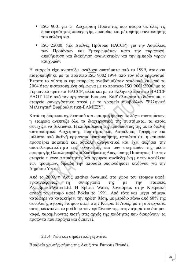 21  ISO 9001 για τη Διαχείριση Ποιότητας που αφορά σε όλες τις δραστηριότητες παραγωγής, εμπορίας και μέτρησης ικανοποίησ...