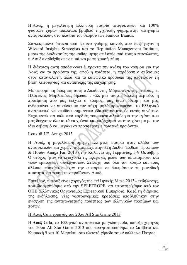 22 H Λουξ, η μεγαλύτερη Ελληνική εταιρία αναψυκτικών και 100% φυσικών χυμών απέσπασε βραβείο της χρυσής φήμης στην κατηγορ...