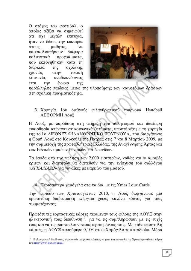 26 Ο στόχος του φεστιβάλ, ο οποίος αξίζει να σημειωθεί ότι είχε μεγάλη επιτυχία, ήταν να δώσει την ευκαιρία στους μαθητές,...