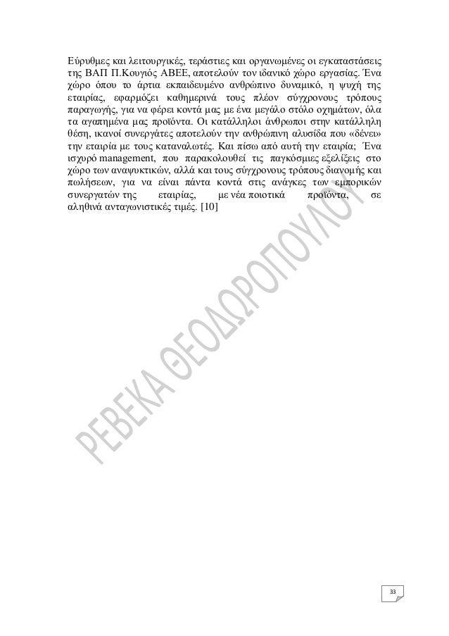 εταιρική εικόνα ως σύνθετη διαδικασία, απόδειξης και τοποθέτησης διαμέσου μίας μελέτης περίπτωσης, συγκριτική μελέτη