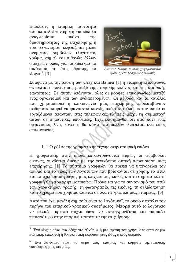 8 Επιπλέον, η εταιρική ταυτότητα που αποτελεί την ορατή και εύκολα αναγνωρίσιμη εικόνα της δραστηριότητας της επιχείρησης ...