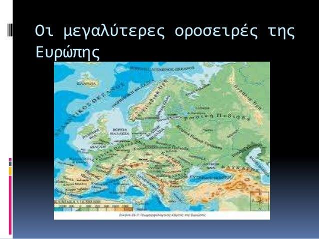 Οι μεγαλύτερεσ οροςειρέσ τησ Ευρώπησ
