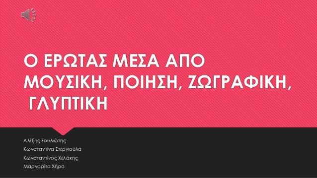 Ο ΕΡΩΣΑ ΜΕΑ ΑΠΟ ΜΟΤΙΚΗ, ΠΟΙΗΗ, ΖΩΓΡΑΥΙΚΗ, ΓΛΤΠΣΙΚΗ Αλέξης Σουλιώτης Κωνσταντίνα Στεργιούλα Κωνσταντίνος Χελάκης Μαργαρ...
