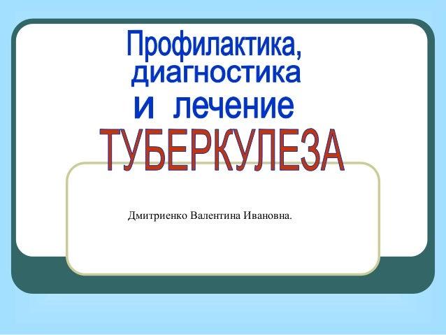 презентация на тему фитотерапия туберкулеза