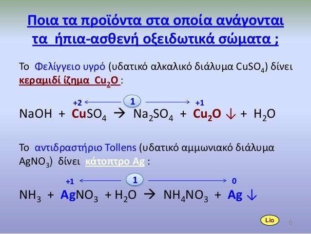 Αποτέλεσμα εικόνας για οξειδωση αλδευδων με φελιγγειο υγρο