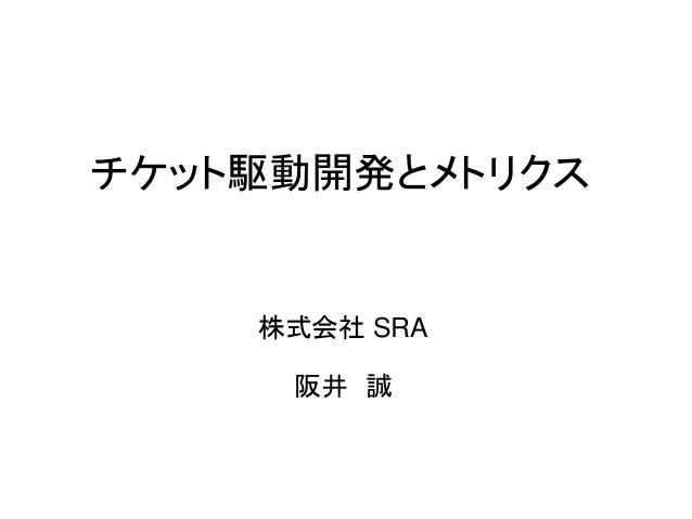 チケット駆動開発とメトリクス 株式会社 SRA 阪井 誠