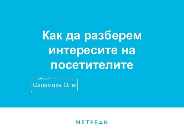 Как да разберем интересите на посетителите Саламаха Олег