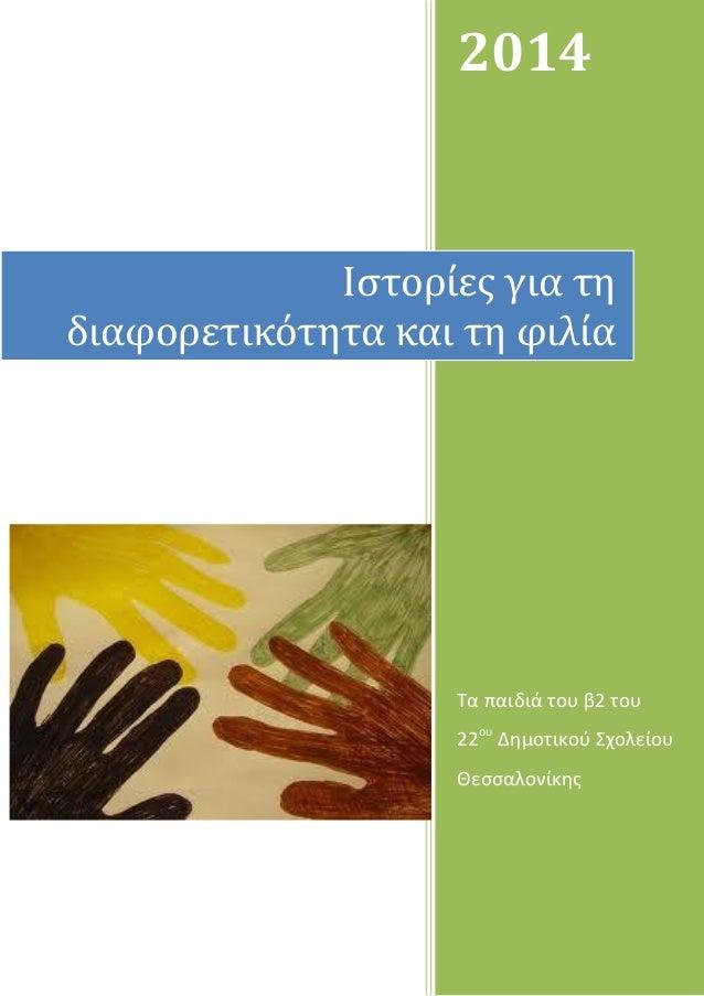 2014 Τα παιδιά του β2 του 22ου Δημοτικού Σχολείου Θεσσαλονίκης Ιστορίες για τη διαφορετικότητα και τη φιλία