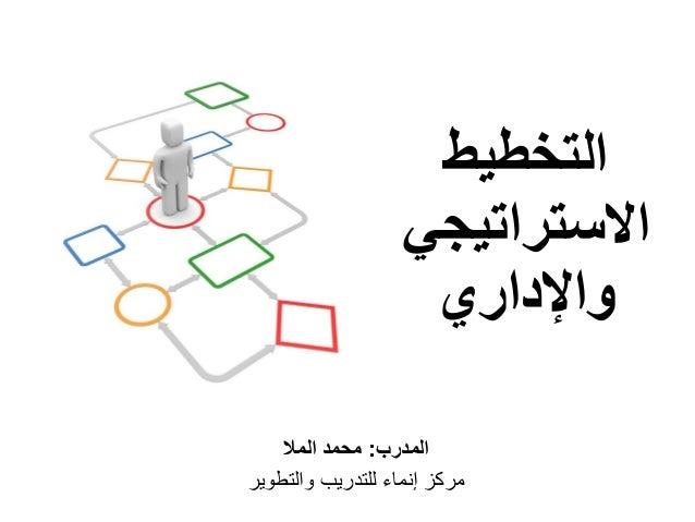 التخطيط االستراتيجي واإلداري المدرب:المال محمد والتطوير للتدريب إنماء مركز