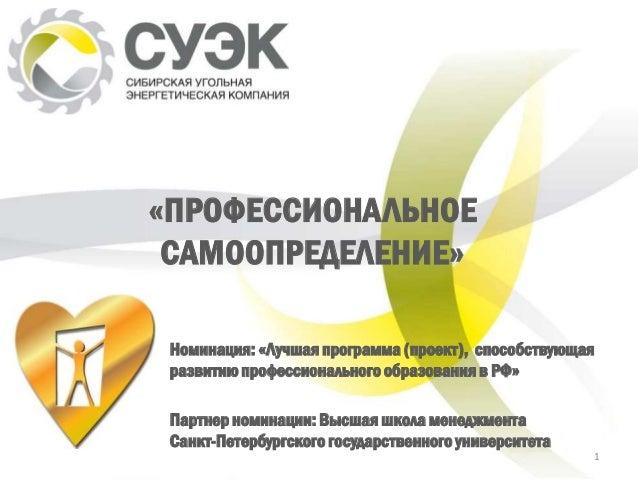 1 Номинация: «Лучшая программа (проект), способствующая развитию профессионального образования в РФ» Партнер номинации: Вы...