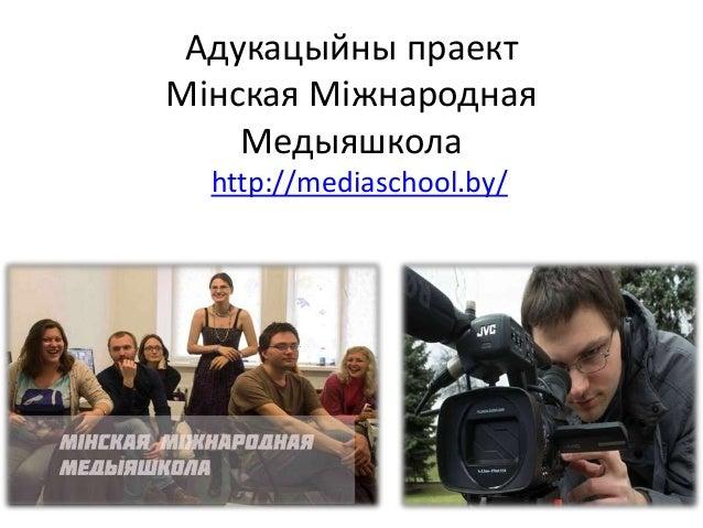 Адукацыйны праект Мінская Міжнародная Медыяшкола http://mediaschool.by/