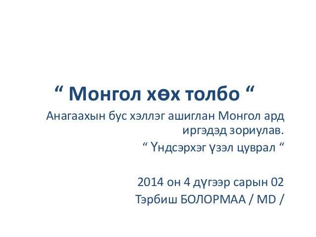 """"""" Монгол хөх толбо """" Анагаахын бус хэллэг ашиглан Монгол ард иргэдэд зориулав. """" Үндсэрхэг үзэл цуврал """" 2014 он 4 дүгээр ..."""