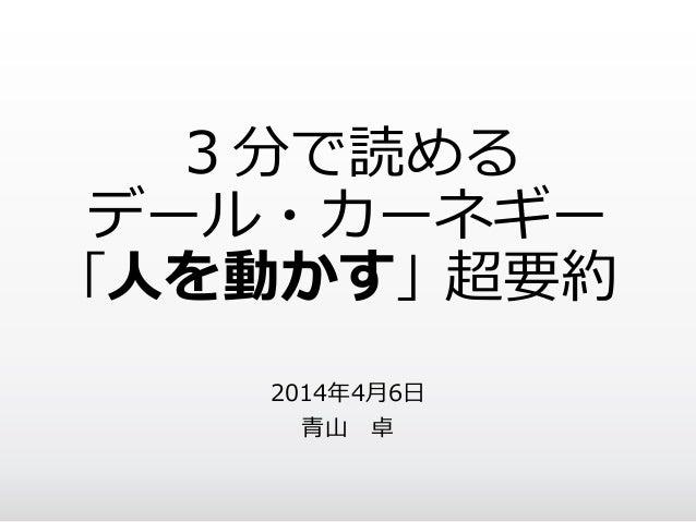 3分で読める デール・カーネギー 「人を動かす」 超要約 2014年4月6日 青山 卓