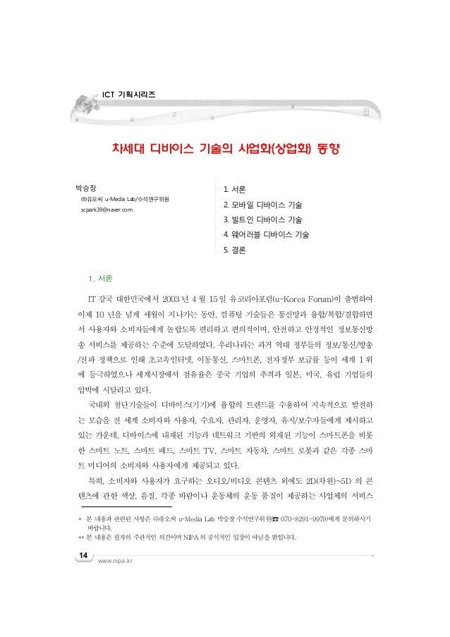 주간기술동향 2014. 3. 26. www.nipa.kr 14 차세대 디바이스 기술의 사업화(상업화) 동향 1. 서론 IT 강국 대한민국에서 2003 년 4 월 15 일 유코리아포럼(u-Korea Forum)이 출범하여...