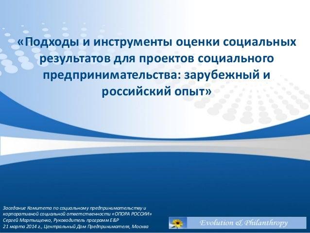 «Подходы и инструменты оценки социальных результатов для проектов социального предпринимательства: зарубежный и российский...