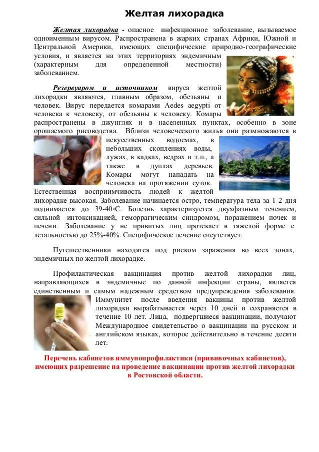 Каменск узбекистанская геморрагическая лихорадка реферат инфекция рабочее место