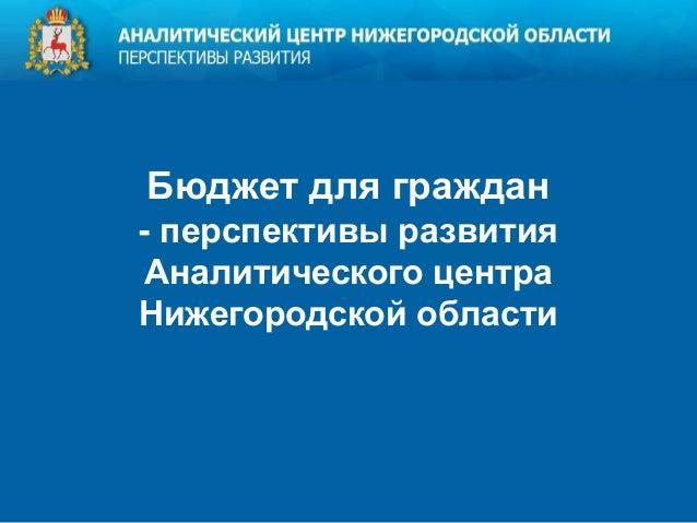 Бюджет для граждан - перспективы развития Аналитического центра Нижегородской области