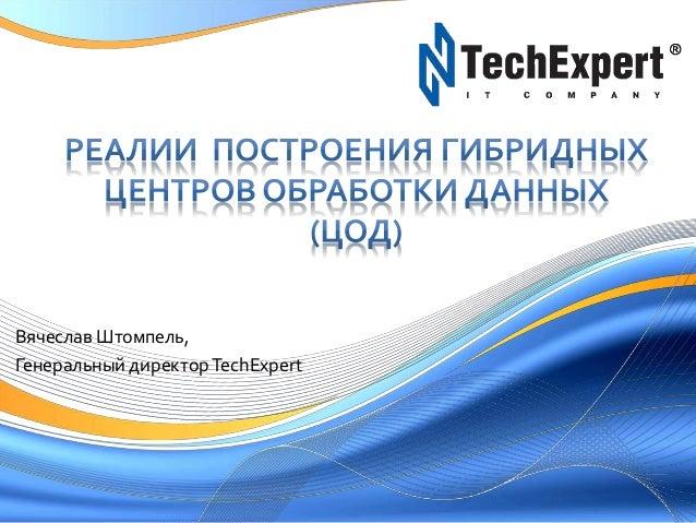 Вячеслав Штомпель, Генеральный директорTechExpert