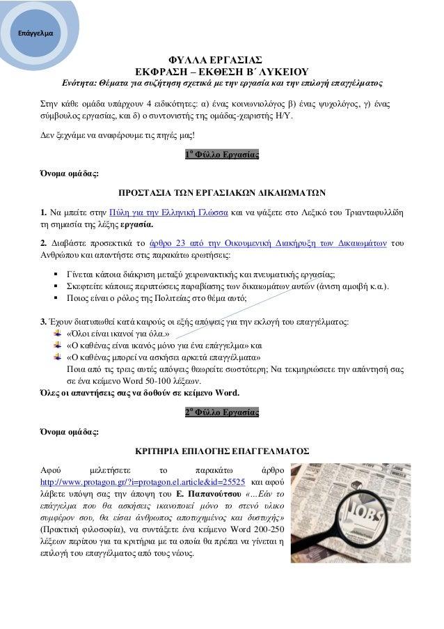 Επάγγελμα ΦΥΛΛΑ ΕΡΓΑΣΙΑΣ ΕΚΦΡΑΣΗ – ΕΚΘΕΣΗ Β΄ ΛΥΚΕΙΟΥ Ενότητα: Θέματα για συζήτηση σχετικά με την εργασία και την επιλογή ε...