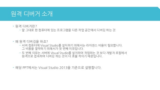 Visual Studio 2013 원격 디버깅 Slide 3