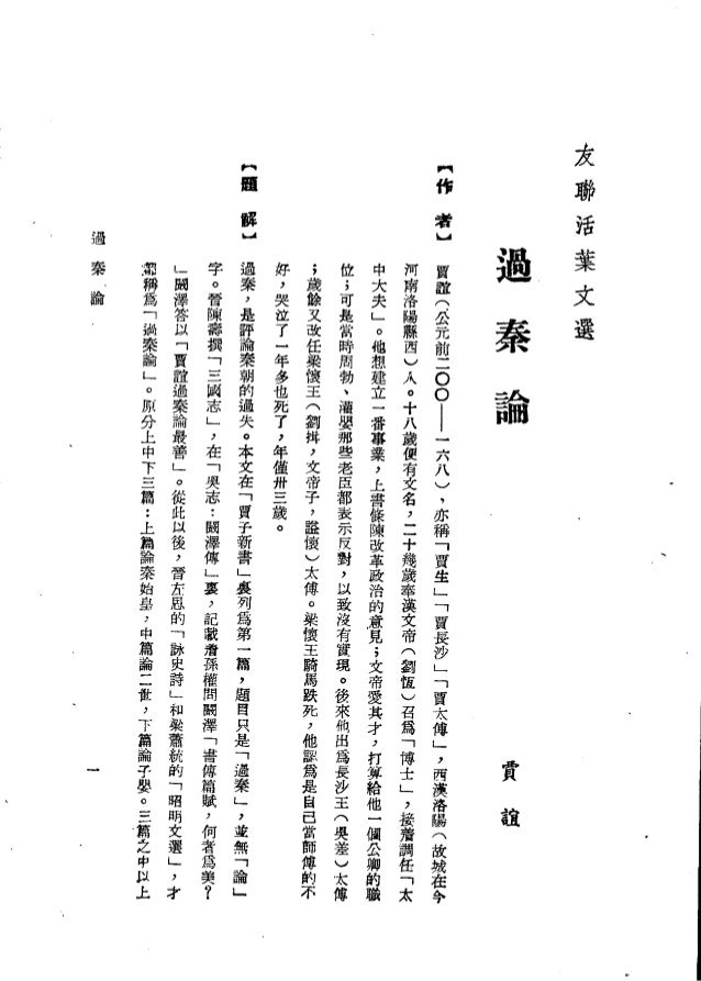 Union Culture Orgnization 友联活页文选 -  漢晉南北朝散文