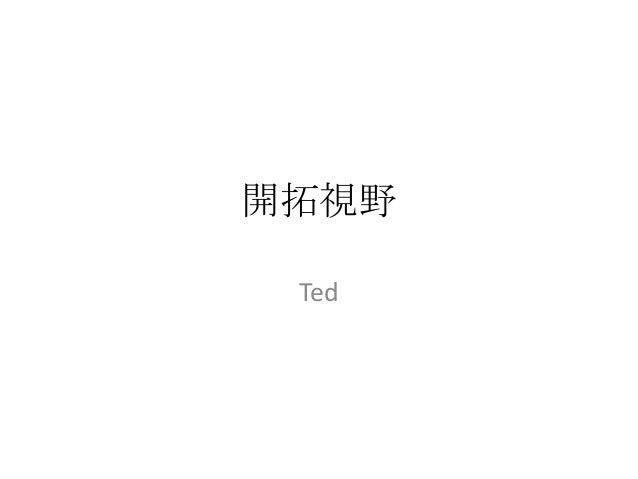 開拓視野 Ted