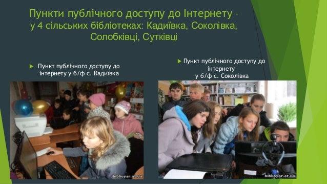 Робота сільських бібліотек в умовах інформатизації Slide 3