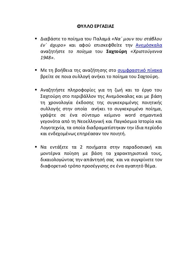 Παράδοση και μοντερνισμός στη νεοελληνική ποίηση - Ανεμόσκαλα Slide 2