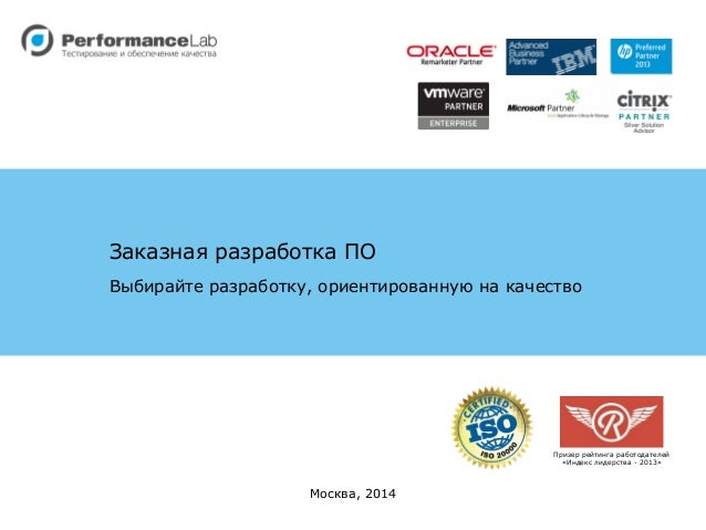 Заказная разработка ПО Выбирайте разработку, ориентированную на качество Москва, 2014 Призер рейтинга работодателей «Индек...