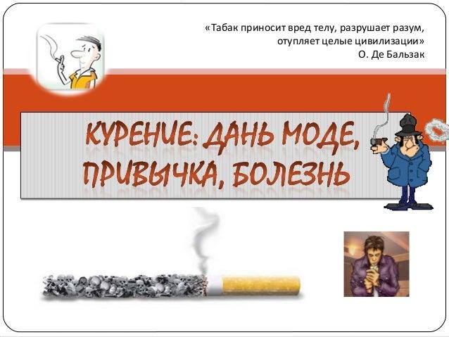 «Табак приносит вред телу, разрушает разум, отупляет целые цивилизации» О. Де Бальзак