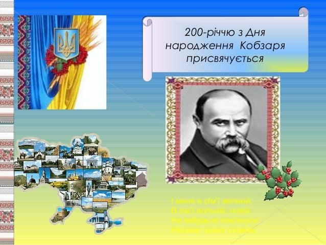 200-річчю з Дня народження Кобзаря присвячується 200-річчю з Дня народження Кобзаря присвячується І мене в сІм'ї великій, ...