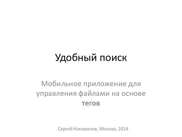 Удобный поиск Мобильное приложение для управления файлами на основе тегов Сергей Коновалов, Москва, 2014