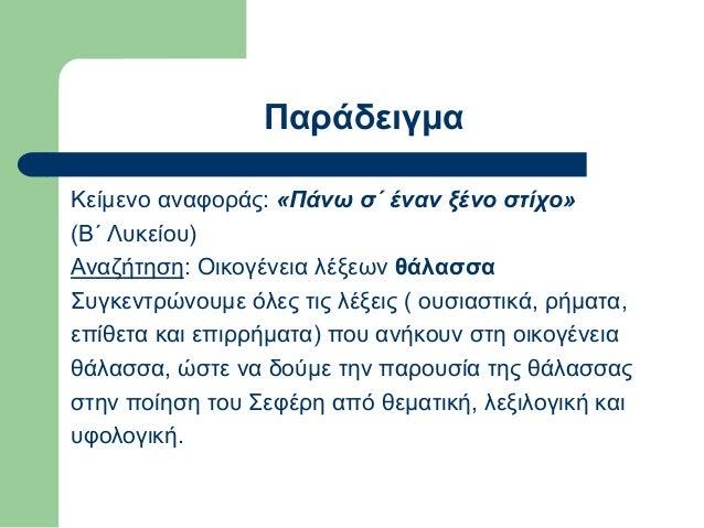 Παράδειγμα Κείμενο αναφοράς: «Πάνω σ΄ έναν ξένο στίχο» (Β΄ Λυκείου) Αναζήτηση: Οικογένεια λέξεων θάλασσα Συγκεντρώνουμε όλ...