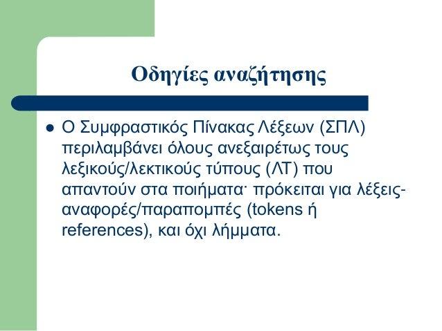 Οδηγίες αναζήτησης  Ο Συμφραστικός Πίνακας Λέξεων (ΣΠΛ) περιλαμβάνει όλους ανεξαιρέτως τους λεξικούς/λεκτικούς τύπους (ΛΤ...