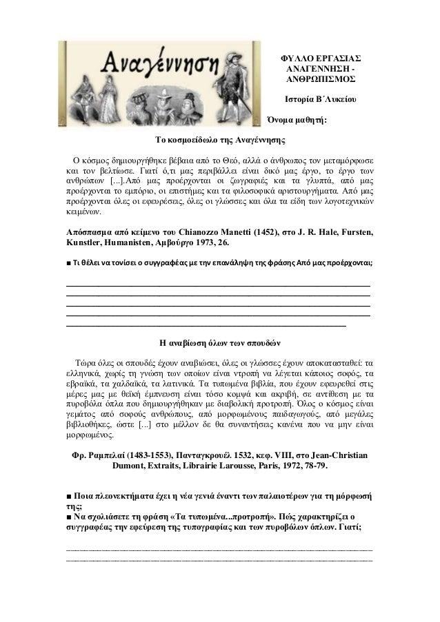 ΦΥΛΛΟ ΕΡΓΑΣΙΑΣ ΑΝΑΓΕΝΝΗΣΗ - ΑΝΘΡΩΠΙΣΜΟΣ Ιστορία Β΄Λυκείου Όνομα μαθητή: Το κοσμοείδωλο της Αναγέννησης Ο κόσμος δημιουργήθ...