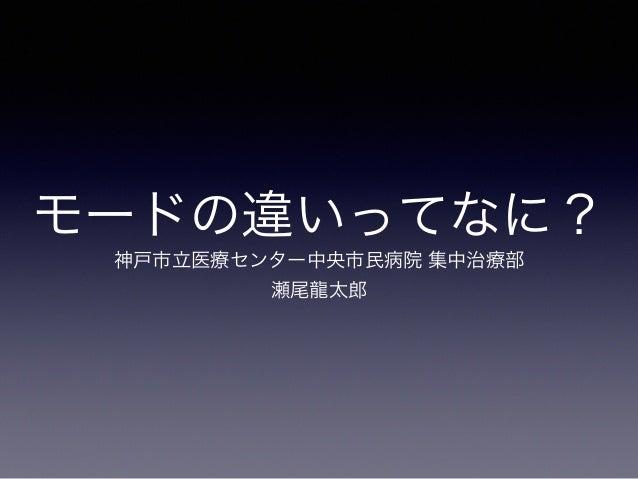 モードの違いってなに? 神戸市立医療センター中央市民病院 集中治療部  瀬尾龍太郎